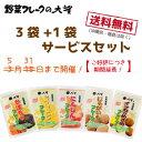 野菜フレーク3袋+1袋サービスセット合計4袋!送料無料!