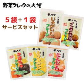 大望の野菜フレーク5袋+1袋サービス(120g・130g・210g)合計6袋!送料無料!※沖縄・離島は除く