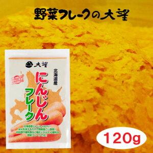 大望の野菜フレークシリーズにんじんフレーク(120g)