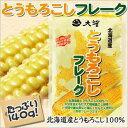 大望の野菜フレークシリーズとうもろこしフレーク(140g)