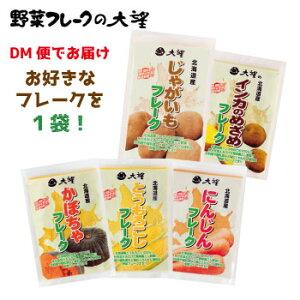 【DM便でお届け】お好きなフレークを1袋!