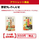 【アウトレット商品】かぼちゃフレーク(130g)・じゃがいもフレーク(210g)!