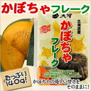 大望の野菜フレークシリーズかぼちゃフレーク(140g)