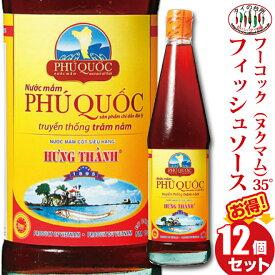【12本】箱買い!!フーコック フィッシュソース ヌクマム 650ml HungThanh Phu Quoc