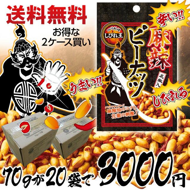 しびれ王 麻辣ピーナッツ 70g 2ケース20袋入 送料込3000円 箱買い 送料無料 麻辣味