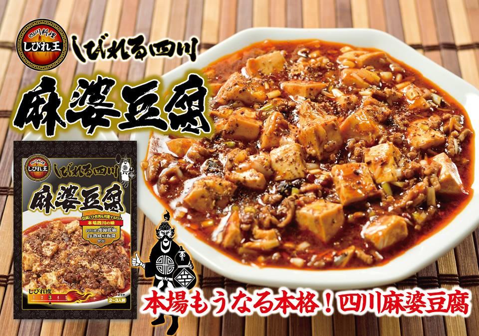 四川料理 しびれ王 麻婆豆腐 2〜3人前 四川山椒 麻婆豆腐の素 (マーボー豆腐の素) ホワジャオ 花椒