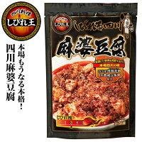 四川料理しびれ王しびれる四川麻婆豆腐