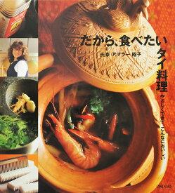 【書籍】 だから、食べたいタイ料理 氏家アマラー昭子