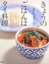 【書籍】 きょうのごはんはタイ料理   著者:氏家アマラー昭子