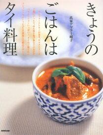 【書籍】 きょうのごはんはタイ料理 氏家アマラー昭子