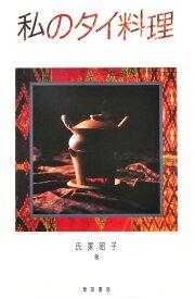 【書籍】 私のタイ料理 氏家アマラー昭子