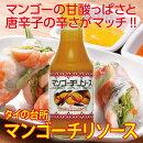 タイの台所マンゴーチリソース200ml3,000円以上送料無料!