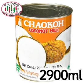 チャオコー ココナッツミルク 2900ml