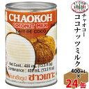 【24缶】チャオコー ココナッツミルク(14 OZ) 400ml タイ料理 タイカレー インドカレー エスニック料理 CHAOKOH ケース
