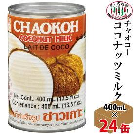 【24缶】【マラソン特価!!】チャオコー ココナッツミルク(14 OZ) 400ml タイ料理 タイカレー インドカレー エスニック料理 CHAOKOH ケース