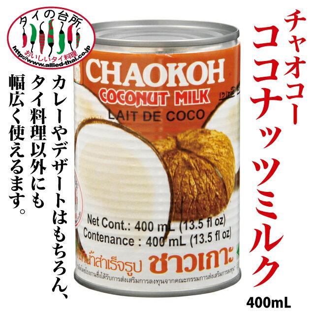 チャオコー ココナッツミルク(14 OZ) 400ml タイ料理 タイカレー 3,000円以上送料無料!