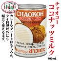 チャオコーココナッツミルク(14OZ)400ml3,000円以上送料無料!