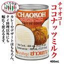 チャオコー ココナッツミルク(14 OZ) 400ml タイ料理 タイカレー 楽天ポイント3倍 3,000円以上送料無料!