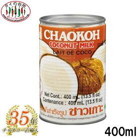 チャオコー ココナッツミルク(14 OZ) 400ml