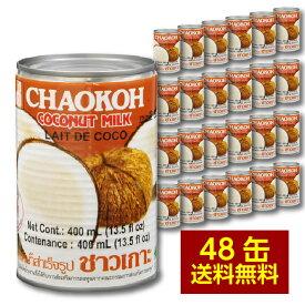 【楽天最安値】送料無料 チャオコー ココナッツミルク 2ケース 400ml×48缶 ハラル認証 ハラール