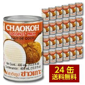 【箱買い】 チャオコー ココナッツミルク 400ml 1ケース 24缶 ハラル認証 ハラール 送料無料
