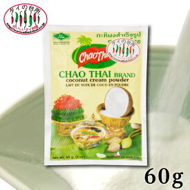 チャオタイ ココナッツミルクパウダー 60g タイ料理 お菓子材料 パン材料 ココナッツ おうち時間 パン作り お菓子作り 手作り 製菓