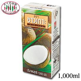チャオコー ココナッツクリーム 1000ml 紙パック タイ料理 食材 調味料 エスニック料理 ココナッツミルク 手作りスイーツ 製菓