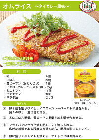メープロイイエローカレーペースト50g約3〜4人前タイ料理タイカレーペースト3,000円以上送料無料!