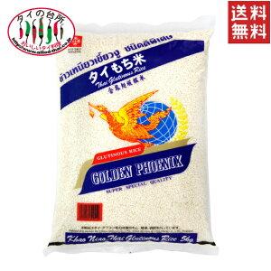 フェニックス タイもち米 5kg タイ料理 イサーン 食品 輸入食材 カオニャオ ゴールデンフェニックス 業務用