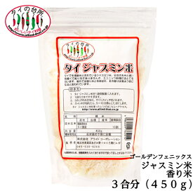 ジャスミン米 香り米 タイ産 450g 3合分 精米日21.01.14 タイ料理 食材 調味料 エスニック料理 チャーハン