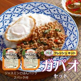 タイの台所 フレッシュキット ガパオ炒め 2人前 ジャスミン米ごはんパック2食付き