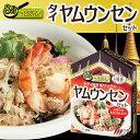 タイの台所 8分で出来る!ヤムウンセンセット110.5g 約2-3人前 春雨サラダ タイ料理 エスニック