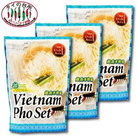 ONE DISH ASIA ベトナムフォーセット 3個セット