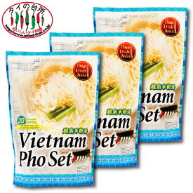 ONE DISH ASIA ベトナムフォーセット 3個セット ベトナム料理 米粉麺 ライスヌードル フォー ミールキット 時短