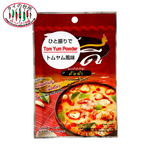 KINDEE キンディ トムヤムパウダー 40g 香辛料 シーズニング 調味料 味変 スパイス インスタントラーメン 保存食 非常食