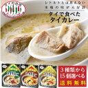 【送料無料】 タイの台所 タイで食べた タイカレー 3種類 15個選べる レトルトカレー