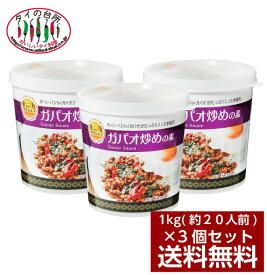 【送料無料】 業務用 タイシェフ ガパオ 炒めの素 1kg 3個セット
