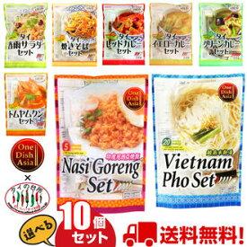 【送料無料】 タイの台所 選べる7種類から10個 グリーンカレー レッドカレー イエローカレー トムヤムクン ヤムウンセン ナシゴレン ベトナムフォー パッタイ タイ料理 調理セット