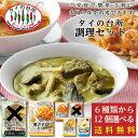 【送料無料】 タイの台所 6種類から12個選べる グリーンカレー レッドカレー イエローカレー トムヤムクン ナシゴレン…