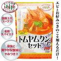 タイの台所トムヤムクンセット80g3,000円以上送料無料!