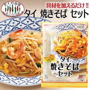 タイの台所 タイ焼きそばセット 256g 2人前 タイ 焼きそば タイ料理 炒め麺 ビーフン 米粉麺