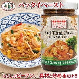 スリーシェフ パッタイ ペースト 227g タイ料理 食材 調味料 エスニック料理 食品