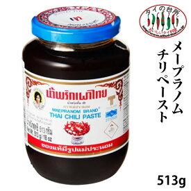 メープラノム タイチリペースト ナンプリックパオ 513g タイ料理 調味料