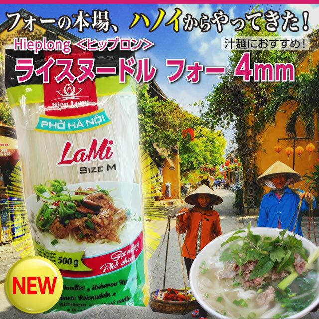 Hiep Long ライスヌードル フォー 4mm 500g ヒップロン ベトナム 米粉麺 pho