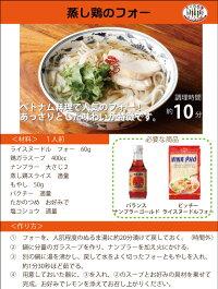 蒸し鶏のフォーのレシピ