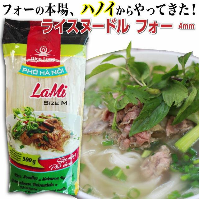 Hiep Long ライスヌードル フォー 4mm 500g ヒップロン ベトナム 米粉麺 pho タイの台所