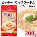 【マラソン特価!!】【200g】ビッチー ライスヌードル フォー 3.5mm ベトナム料理 米粉 麺 エスニック料理