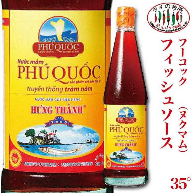 フーコック フィッシュソース ヌクマム 650ml ベトナム調味料 ニョクマム 魚醤 ナンプラー HungThanh Phu Quoc