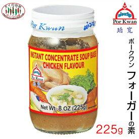 ポークワン フォーガーの素 225g ベトナム料理 フォー スープ 調味料 エスニック料理 時短 アジアン 食品 スープの素