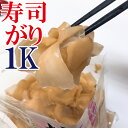 たいの鯛祭り開催中!がり 大容量 お徳用 1キロパック たいの鯛ならではの本格寿司ガリ 寿司ガリ 真空 混ぜご飯 酢漬…